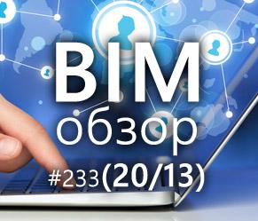 BIMобзор #233 (13) - Online