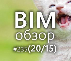 BIMобзор #235 (15) - Только позитив
