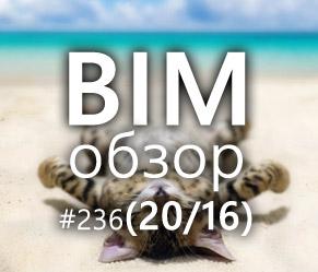 BIMобзор #236 (16) - Шаблоны и вебинары