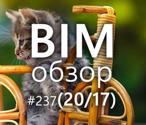 BIMобзор #237 (17) - Смотри и учись!