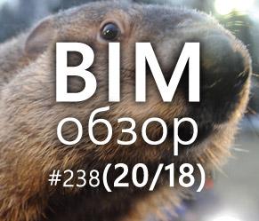 BIMобзор #238 (18) - День сурка