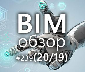 BIMобзор #239 (19) - Автоматизированная технология