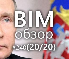 BIMобзор #240 (20) - Хрипы цифровизации
