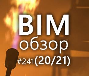 BIMобзор #241 (21) - Зачищаемся