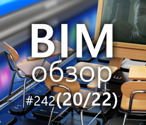 BIMобзор #242 (22) - Вебинары 2.0