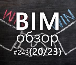 BIMобзор #243 (23) - WIN-WIN