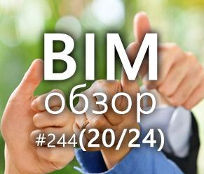 BIMобзор #244 (24) - Dream Team