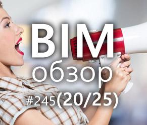 BIMобзор #245 (25) - Последний звонок