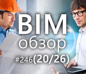 BIMобзор #246 (26) - Проектировщик / программист