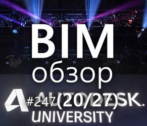 BIMобзор #247 (27) - Online. Free.