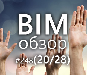 BIMобзор #248 (28) - Vote for...