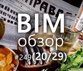 BIMобзор #249 (29) - Тут смотрим, тут - не смотрим!