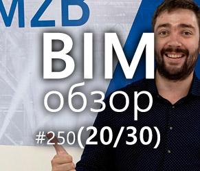 BIMобзор #250