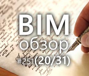 BIMобзор #251 (31) - Я к вам пишу – чего же боле?