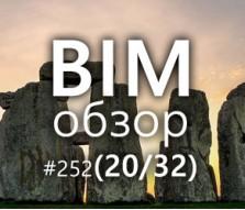 BIMобзор #252 (32) - День строителя