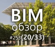 BIMобзор #253 (33) - Энергоэ$$ективность