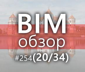 BIMобзор #254 (34) - Поддержка