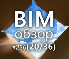 BIMобзор #256 (36) - Think Outside the Box
