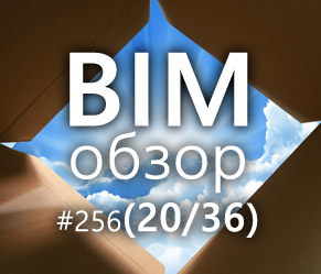 BIMобзор #256 (36) - Think Outside the Box