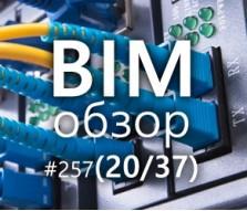 BIMобзор #257 (37) - Слаботочка