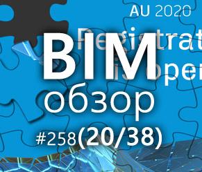 BIMобзор #258 (38) - Часть целого
