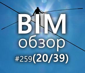 BIMобзор #259 (39) - В поисках баланса
