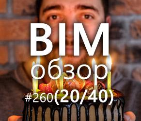 BIMобзор #260 (40) - 5 лет с вами!