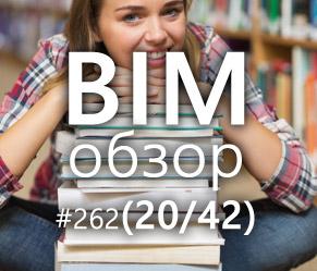 BIMобзор #262 (42) - Методичка есть?