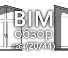 BIMобзор #264 (44) - OpenSourceBIM