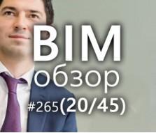 BIMобзор #265 (45) - Идеалисты