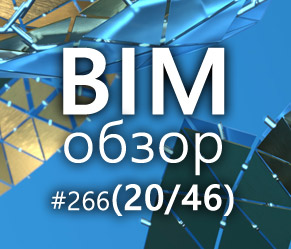 BIMобзор #266 (46) - #AU2020 - Global Experience