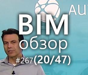BIMобзор #267 (47) - Post-AU