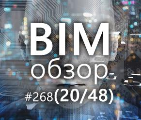 BIMобзор #268 (48) - Информационное пресыщение