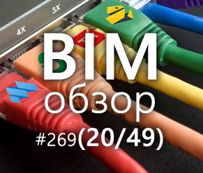 BIMобзор #269 (49) - Plugin's play