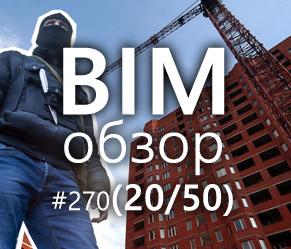 BIMобзор #270 (50) - Потребительский экстремизм