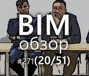 BIMобзор #271 (51) - Ассоциация и коллаборация