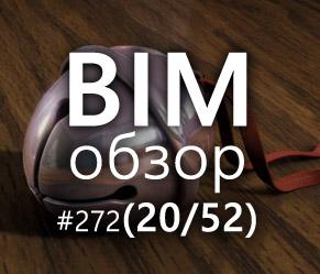 BIMобзор #272 (52) - С наступающим!