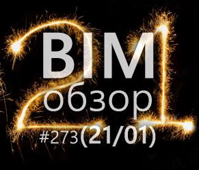 BIMобзор #273 (01) - С наступившим!