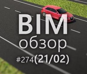 BIMобзор #274 (02) - Поехали!