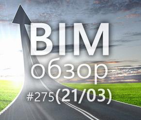 BIMобзор #275 (03) - Светлое BIM будущее