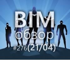 BIMобзор #276 (04) - ТИМ-команда