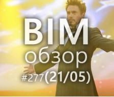 BIMобзор #277 (05) - Congrats!