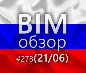 BIMобзор #278 (06) - Национальный BIM