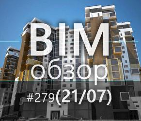 BIMобзор #279 (07) - Мифические 30%