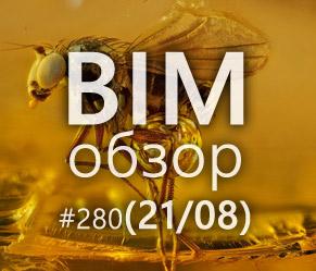 BIMобзор #280 (08) - Время застыло