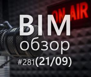 BIMобзор #281 (09) - В эфире