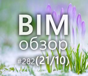 BIMобзор #282 (10) - Весна пришла