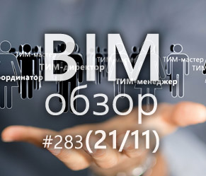 BIMобзор #283 (11) - Кадровый вопрос