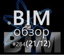 BIMобзор #284 (12) - Атомный BIM