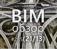 BIMобзор #285 (13) - Запутанная история